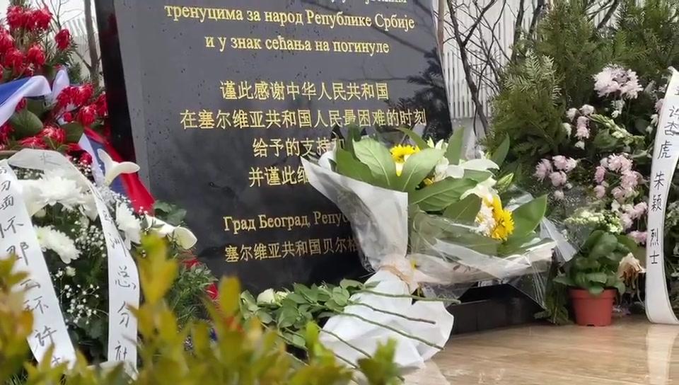 中国驻塞尔维亚大使馆凭吊邵云环等烈士