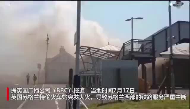 蘇格蘭特倫火車站突發大火,歷史建筑遭損毀,車站服務嚴重中斷